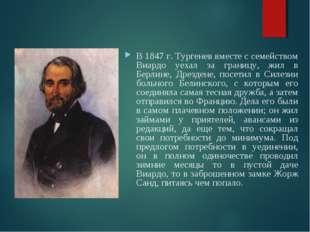 В 1847 г. Тургенев вместе с семейством Виардо уехал за границу, жил в Берлине