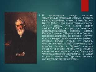 В промежутках между четырьмя знаменитыми романами своими Тургенев написал вду
