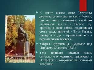 Последние годы жизни К концу жизни слава Тургенева достигла своего апогея как