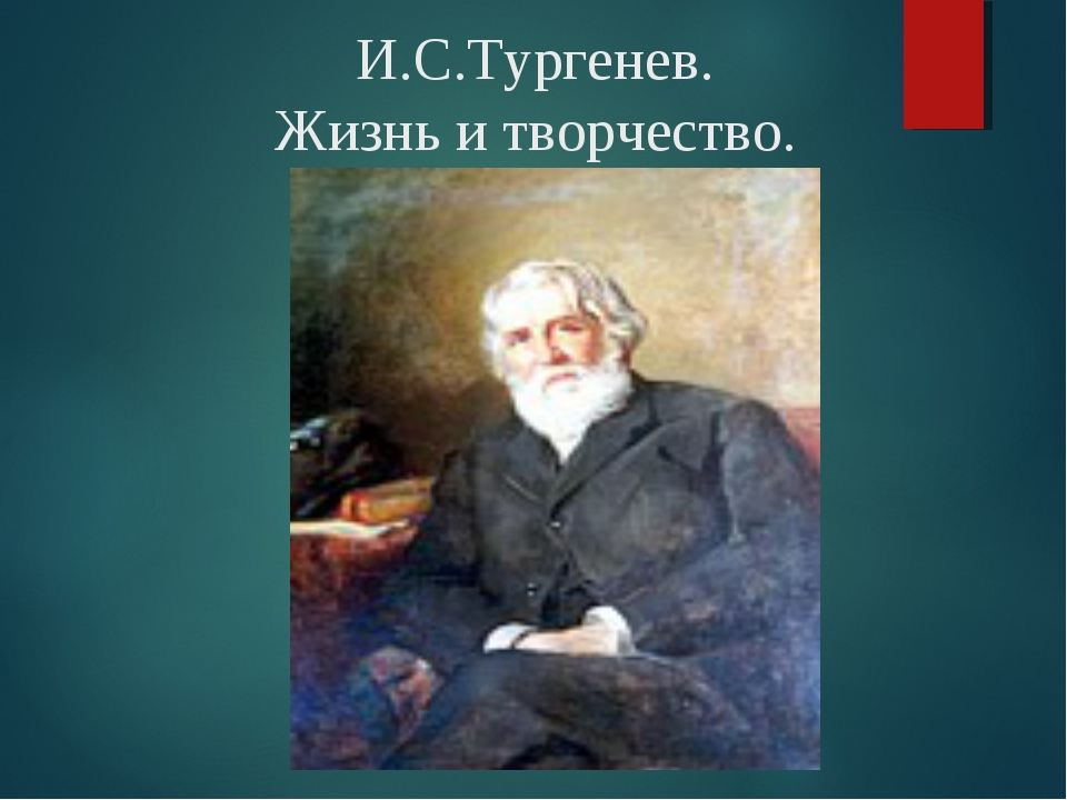 И.С.Тургенев. Жизнь и творчество.
