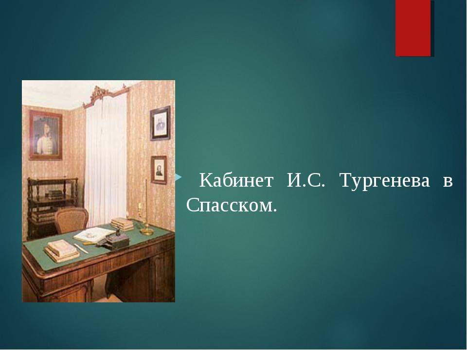 Кабинет писателя Кабинет И.С. Тургенева в Спасском.