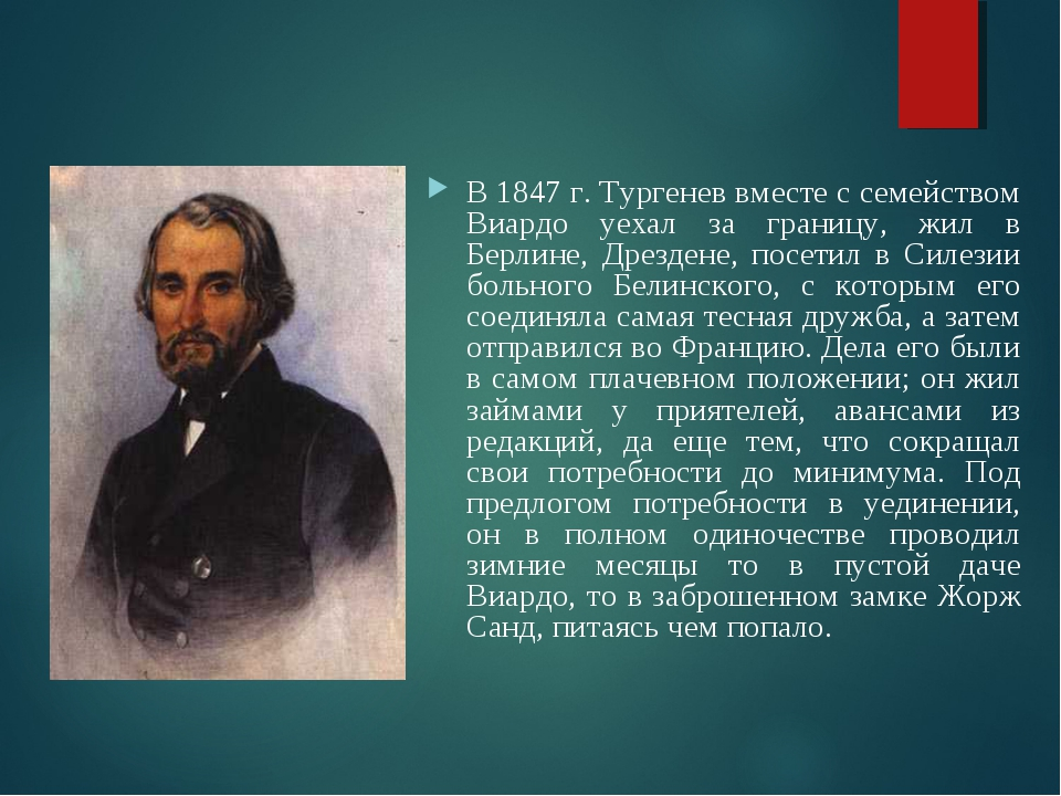 В 1847 г. Тургенев вместе с семейством Виардо уехал за границу, жил в Берлине...