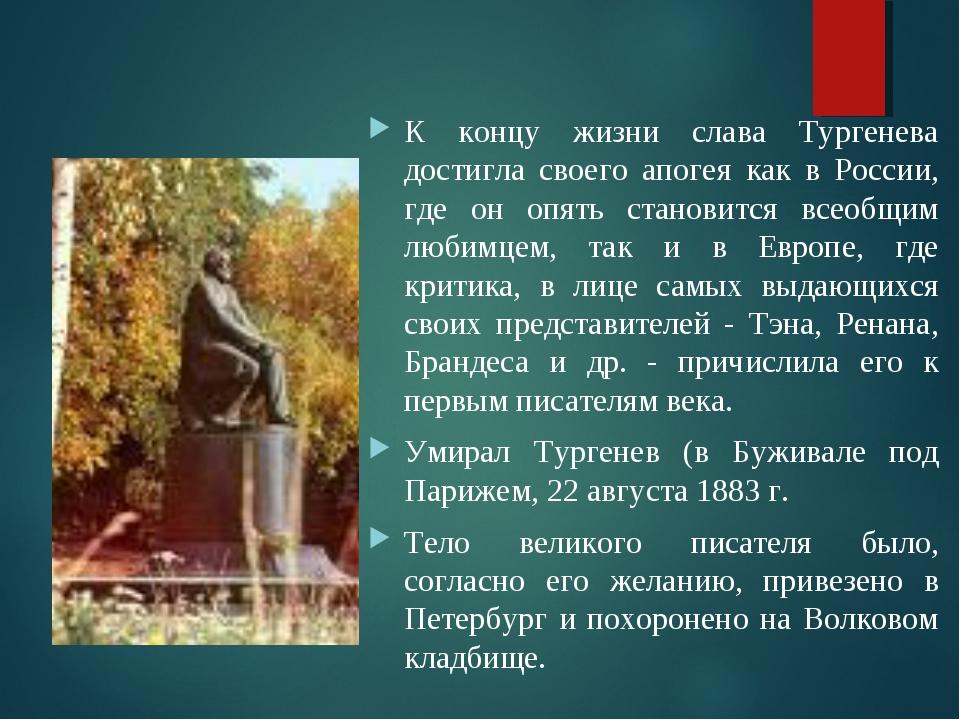 Последние годы жизни К концу жизни слава Тургенева достигла своего апогея как...