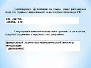 Наименование организации на другом языке располагают ниже или справа от наим