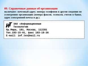 09. Справочные данные об организации включают: почтовый адрес; номера телефон
