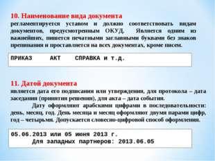 10. Наименование вида документа регламентируется уставом и должно соответство