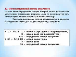 12. Регистрационный номер документа состоит из его порядкового номера, которы