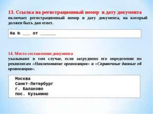 13. Ссылка на регистрационный номер и дату документа включает регистрационный