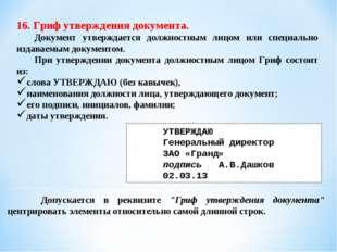 16. Гриф утверждения документа. Документ утверждается должностным лицом или