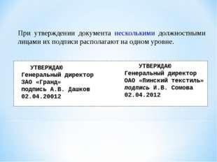 При утверждении документа несколькими должностными лицами их подписи располаг