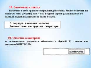 18. Заголовок к тексту включает в себя краткое содержание документа. Может от