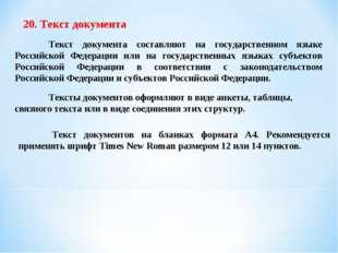 Текст документа составляют на государственном языке Российской Федерации или