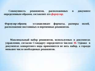 Совокупность реквизитов, расположенных в документе определенным образом, сост