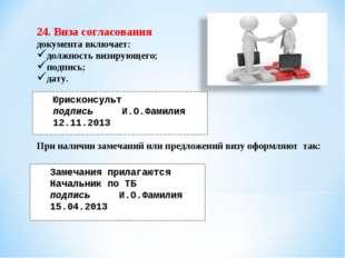 24. Виза согласования документа включает: должность визирующего; подпись; дат
