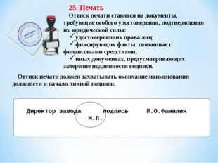 25. Печать Оттиск печати ставится на документы, требующие особого удостоверен