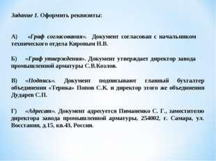 Задание 1. Оформить реквизиты: Б) «Гриф утверждения». Документ утверждает дир