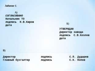 Задание 1. А) СОГЛАСОВАНО Начальник ТО подпись Н.В.Киров дата УТВЕРЖДАЮ Дирек