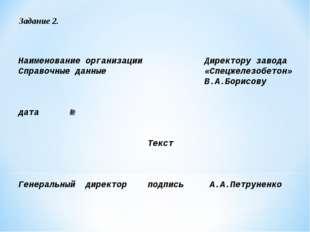 Задание 2.  Наименование организацииДиректору завода Справочные данные