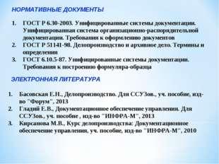 НОРМАТИВНЫЕ ДОКУМЕНТЫ ЭЛЕКТРОННАЯ ЛИТЕРАТУРА Басовская Е.Н., Делопроизводство