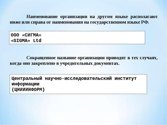 Наименование организации на другом языке располагают ниже или справа от наим...