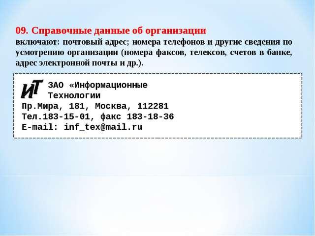 09. Справочные данные об организации включают: почтовый адрес; номера телефон...