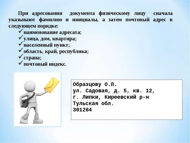 При адресовании документа физическому лицу сначала указывают фамилию и инициа...