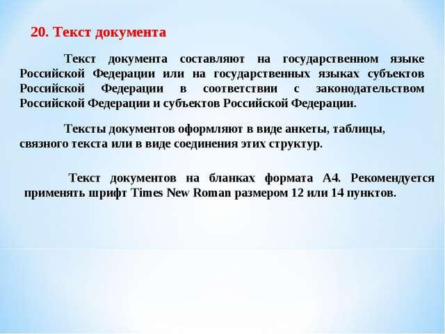 Текст документа составляют на государственном языке Российской Федерации или...