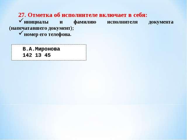 27. Отметка об исполнителе включает в себя: инициалы и фамилию исполнителя до...