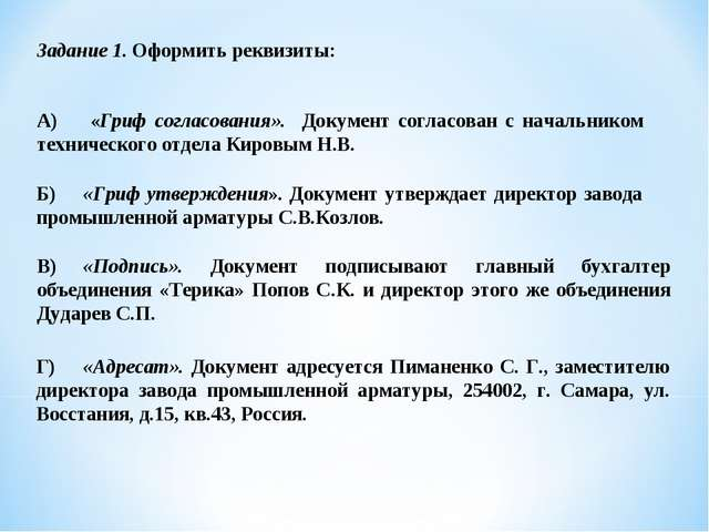 Задание 1. Оформить реквизиты: Б) «Гриф утверждения». Документ утверждает дир...