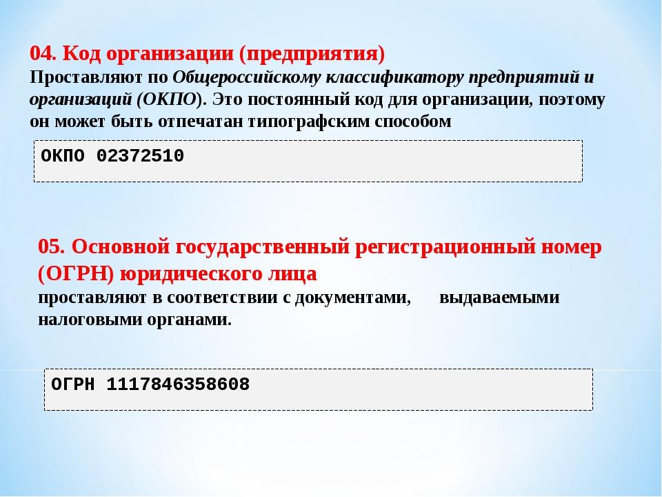 04. Код организации (предприятия) Проставляют по Общероссийскому классификато...