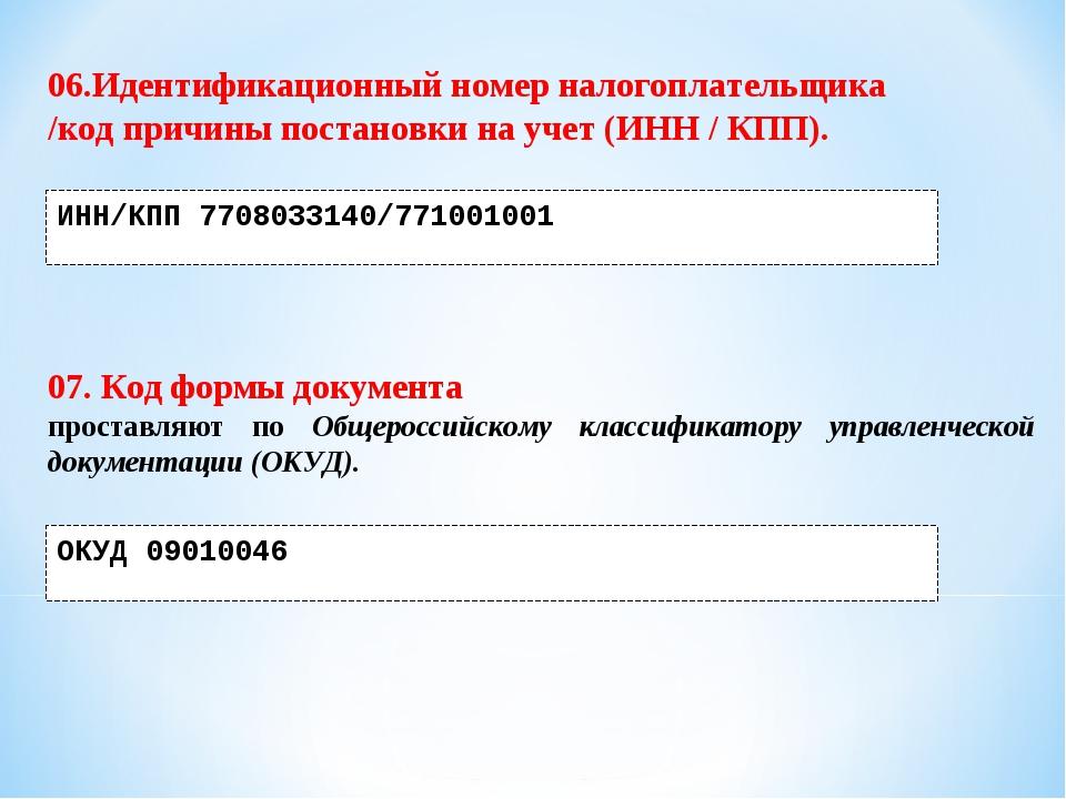 06.Идентификационный номер налогоплательщика /код причины постановки на учет...