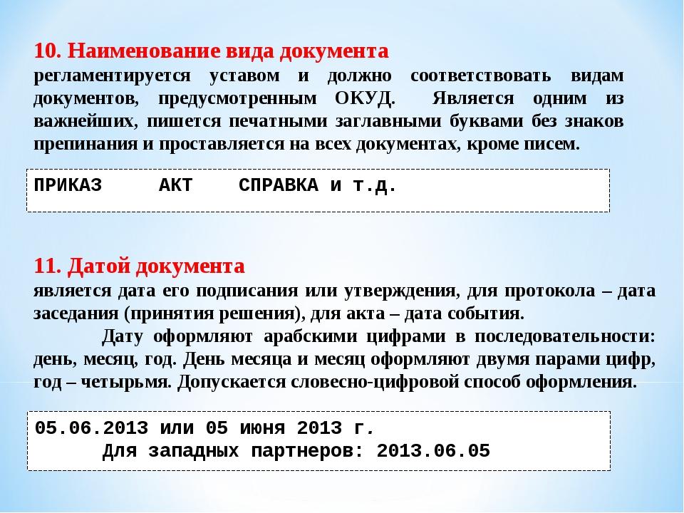 10. Наименование вида документа регламентируется уставом и должно соответство...
