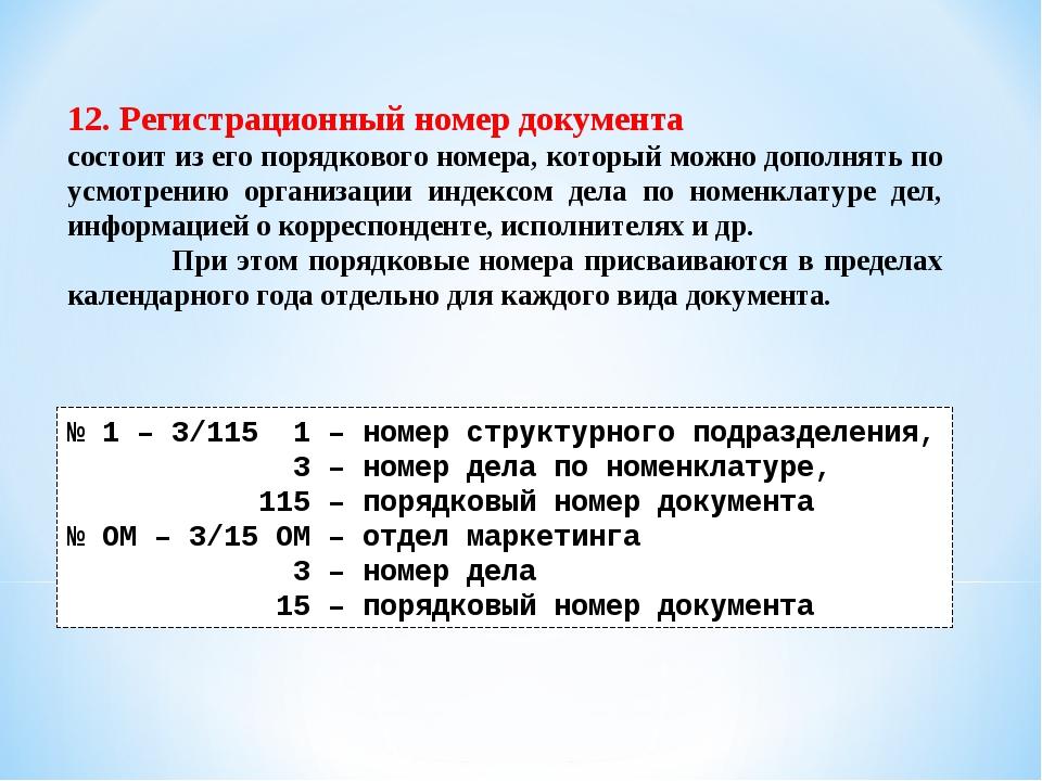 12. Регистрационный номер документа состоит из его порядкового номера, которы...