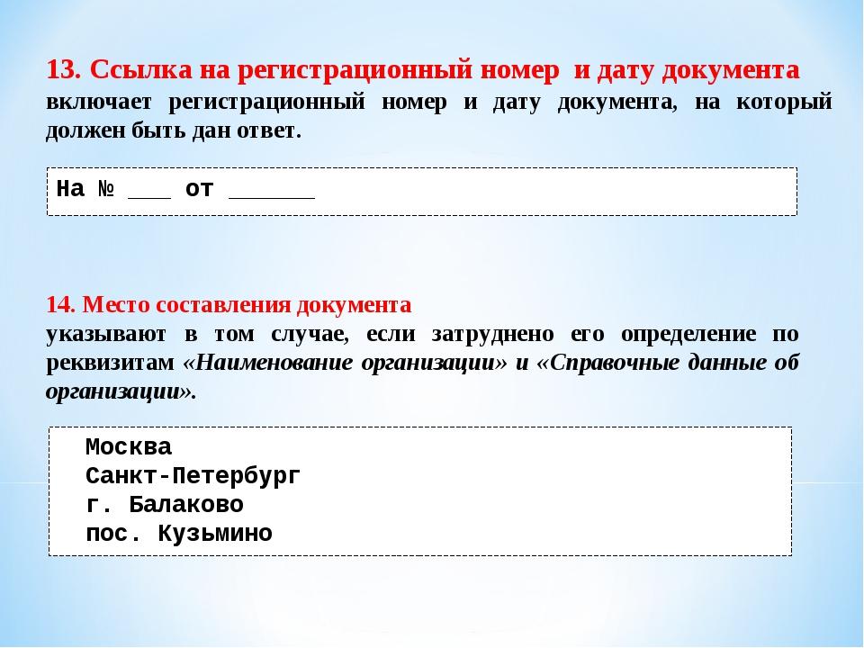 13. Ссылка на регистрационный номер и дату документа включает регистрационный...