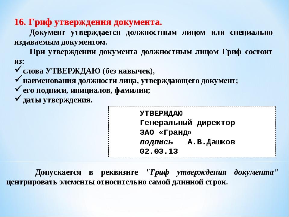 16. Гриф утверждения документа. Документ утверждается должностным лицом или...