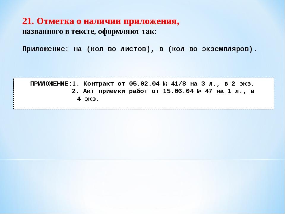 21. Отметка о наличии приложения, названного в тексте, оформляют так: Приложе...