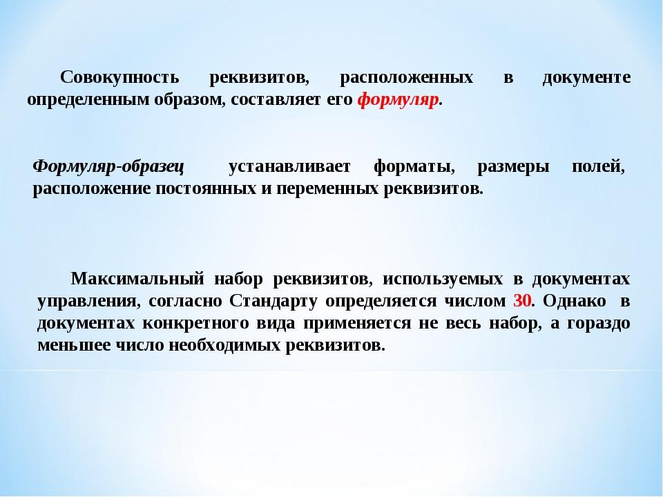 Совокупность реквизитов, расположенных в документе определенным образом, сост...