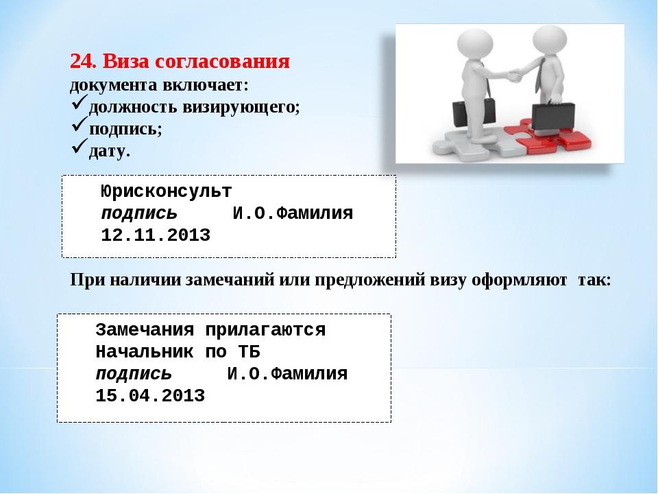 24. Виза согласования документа включает: должность визирующего; подпись; дат...