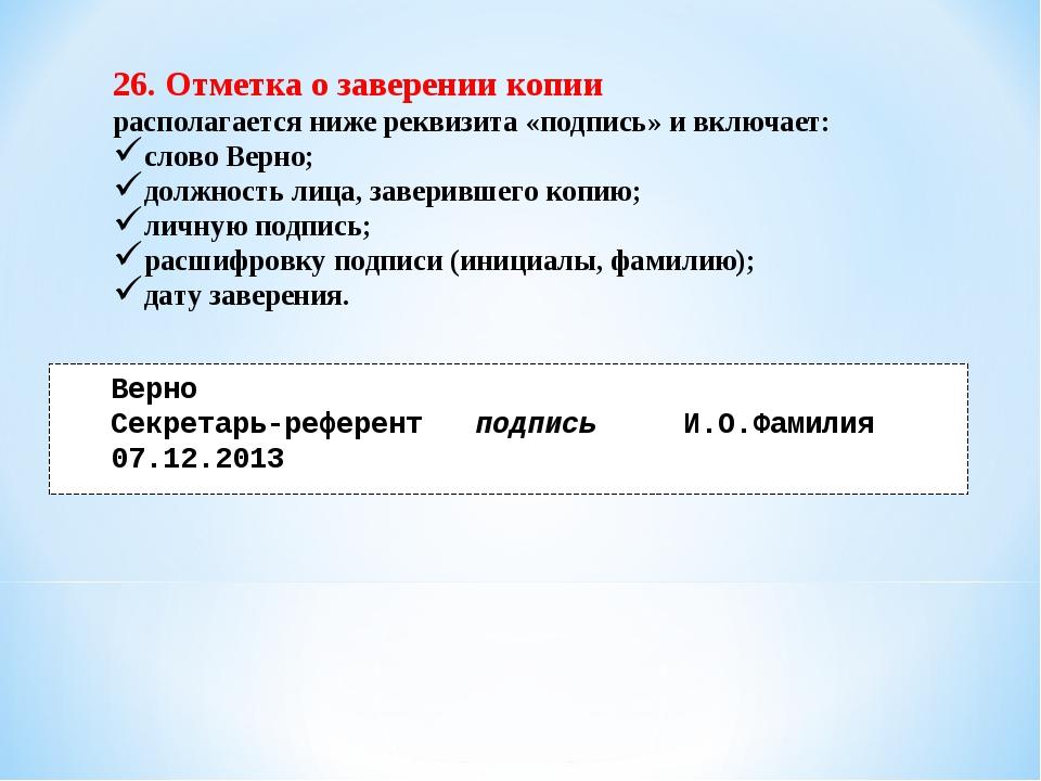 26. Отметка о заверении копии располагается ниже реквизита «подпись» и включа...