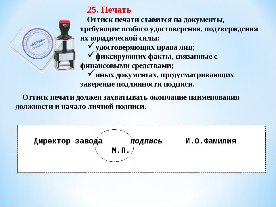 25. Печать Оттиск печати ставится на документы, требующие особого удостоверен...