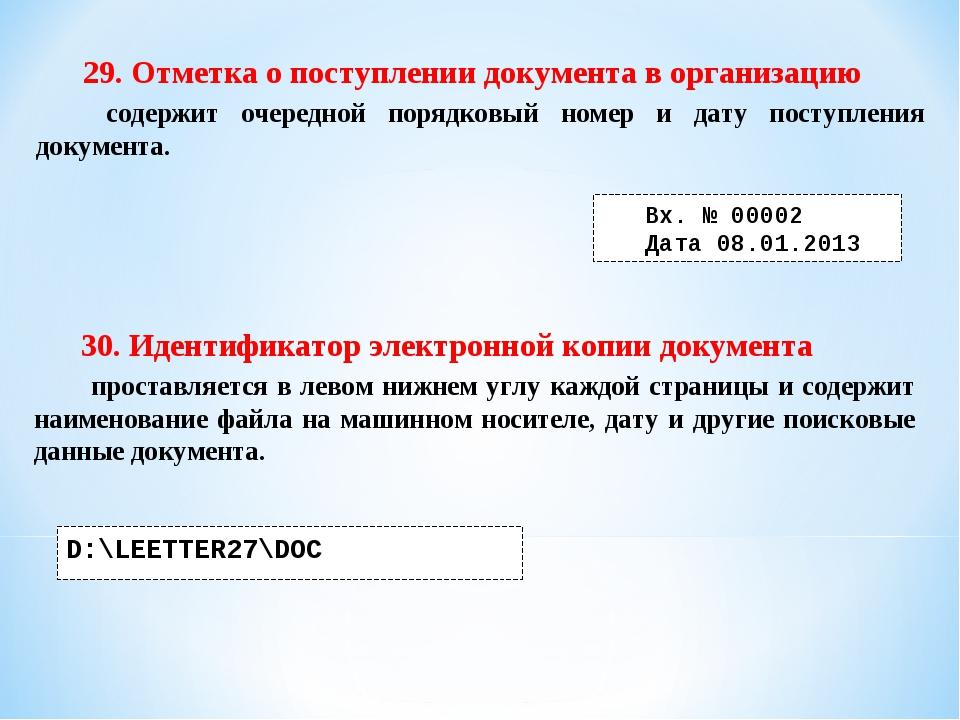 29. Отметка о поступлении документа в организацию содержит очередной порядков...