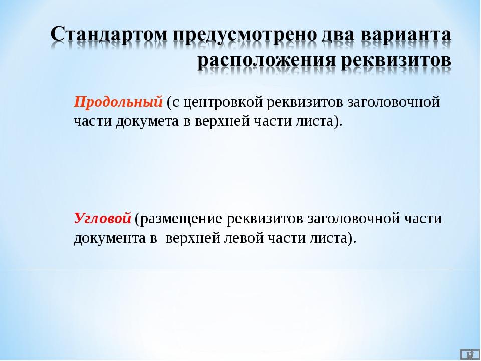 Угловой (размещение реквизитов заголовочной части документа в верхней левой...