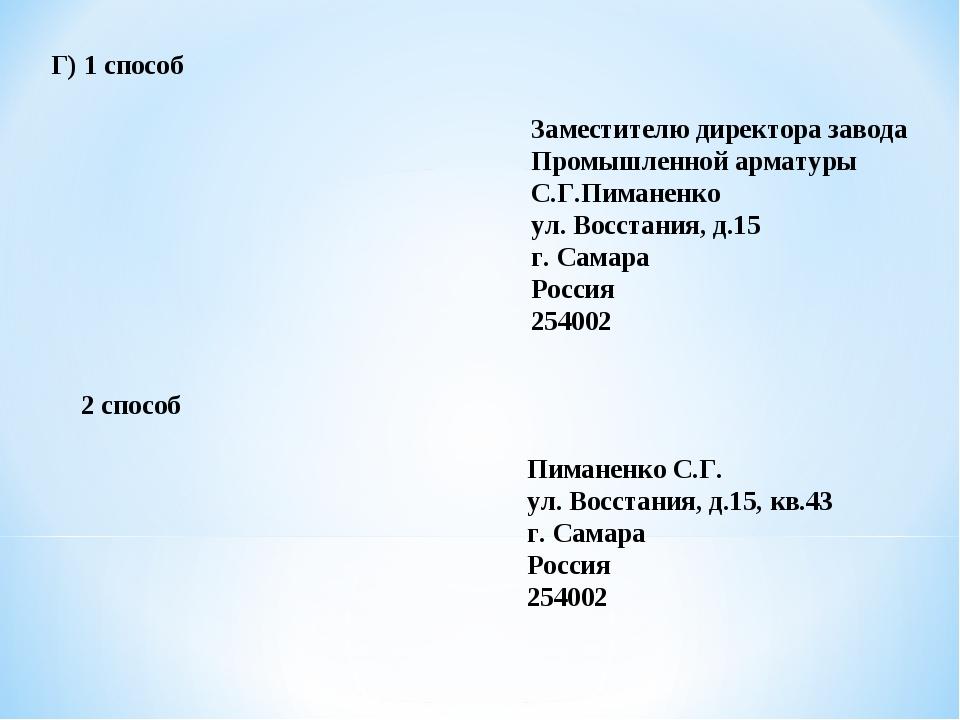 Г) 1 способ Заместителю директора завода Промышленной арматуры...