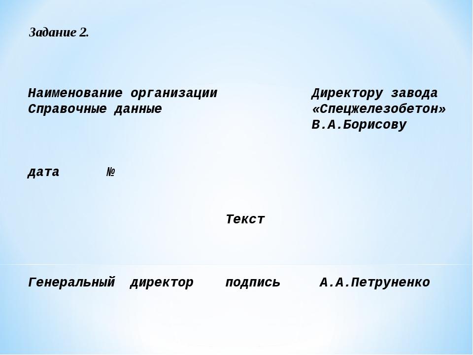 Задание 2.  Наименование организацииДиректору завода Справочные данные...