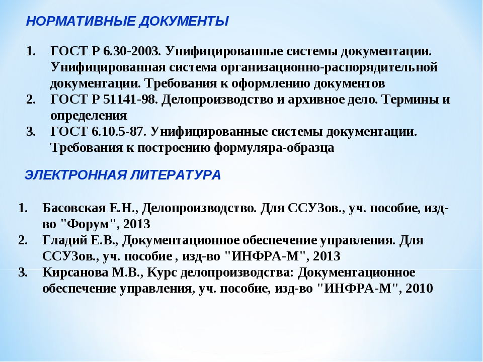 НОРМАТИВНЫЕ ДОКУМЕНТЫ ЭЛЕКТРОННАЯ ЛИТЕРАТУРА Басовская Е.Н., Делопроизводство...