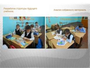 Разработка структуры будущего учебника. Анализ собранного материала.