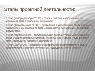 Этапы проектной деятельности: 1 этап (ноябрь-декабрь 2013г.) – поиск и работа