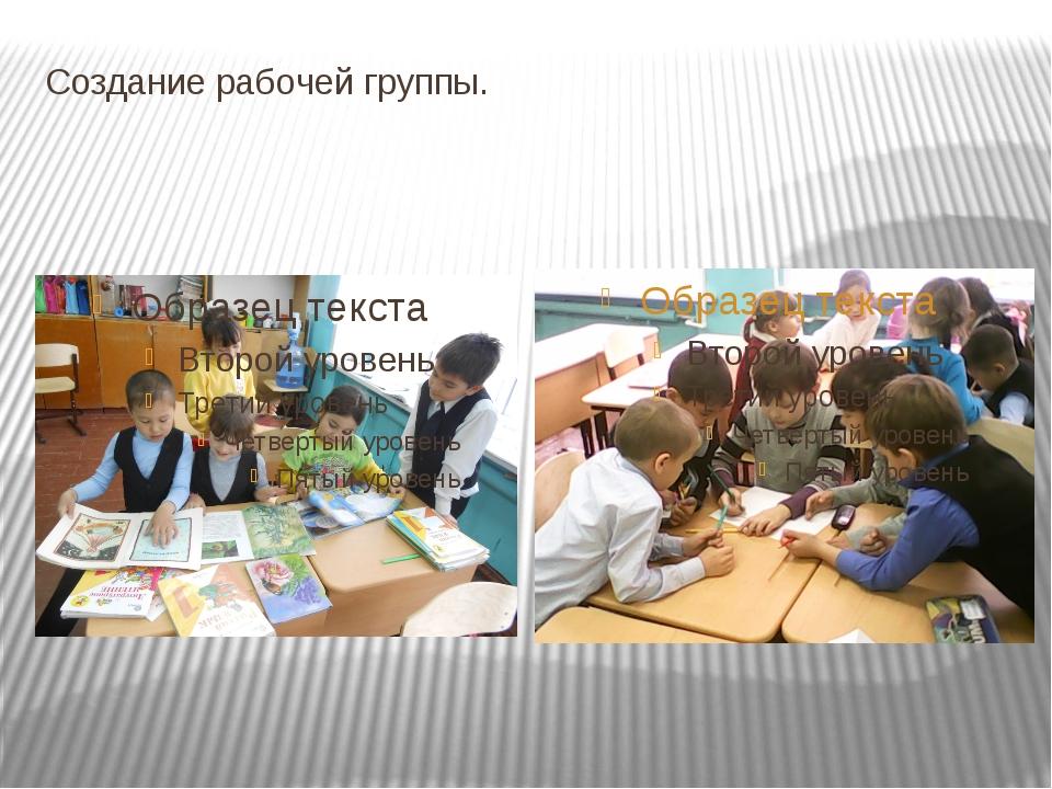 Создание рабочей группы.