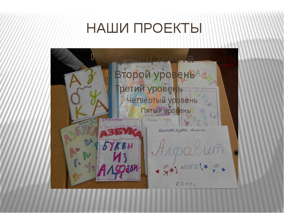 "Презентация проекта ""Живая азбука""(1 класс)"