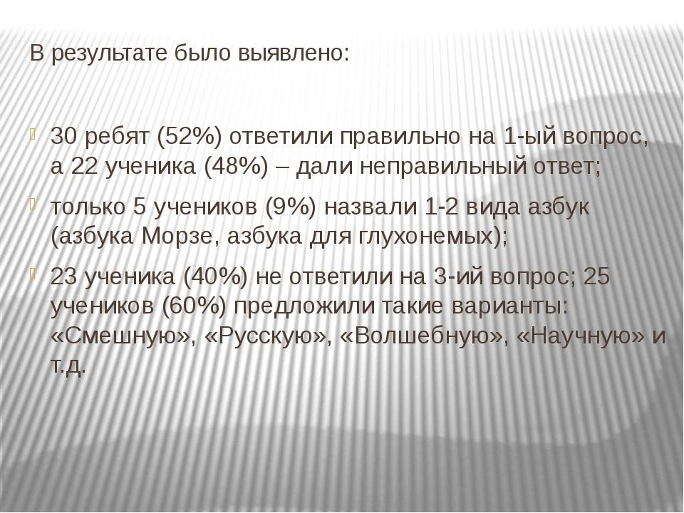 В результате было выявлено: 30 ребят (52%) ответили правильно на 1-ый вопрос,...